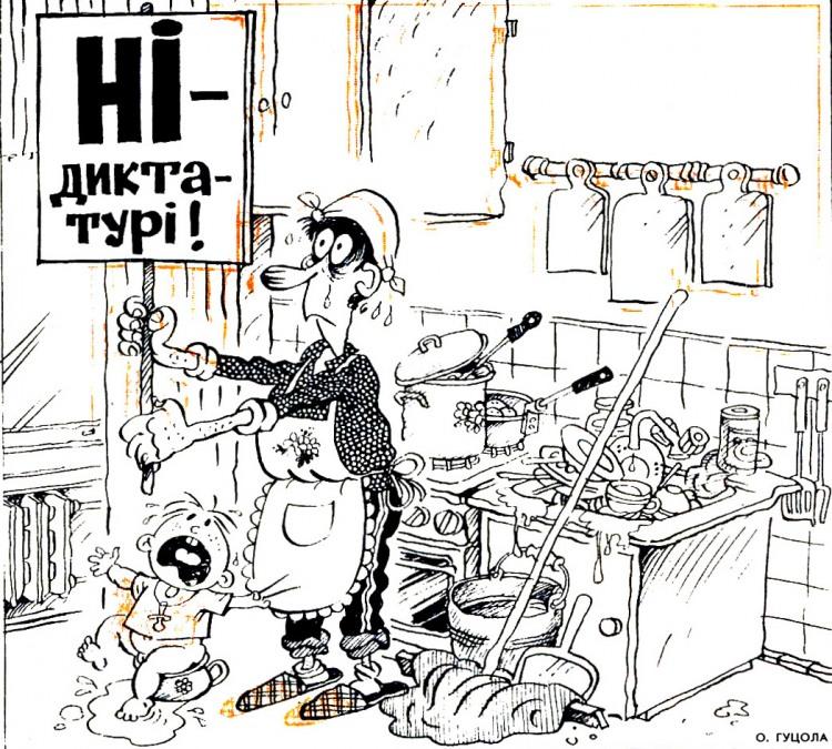 Малюнок  про чоловіків, диктатуру, кухню журнал перець