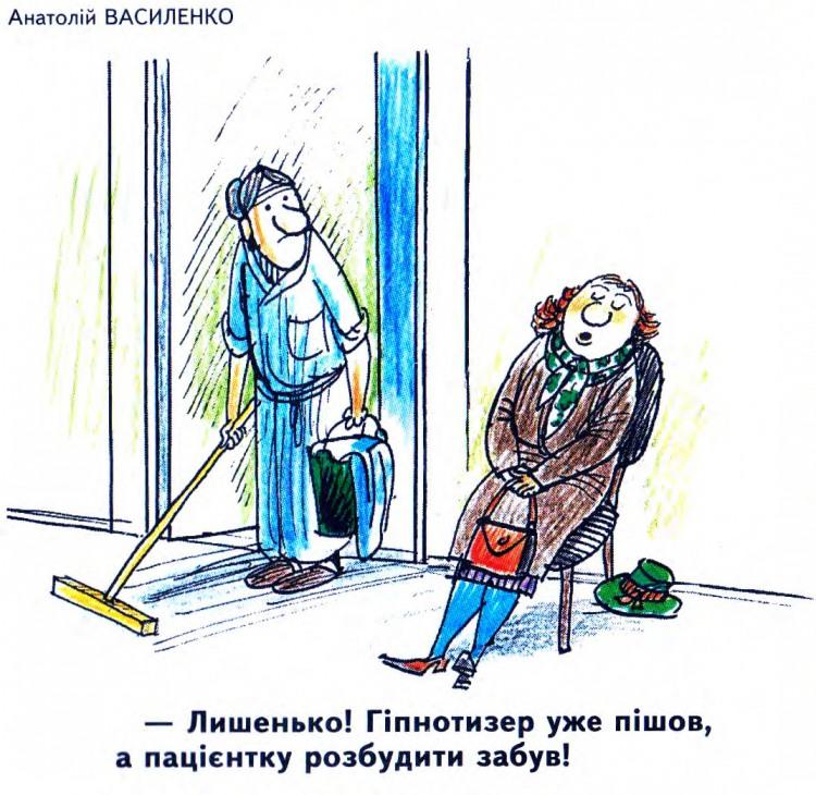 Малюнок  про гіпноз, пацієнтів журнал перець