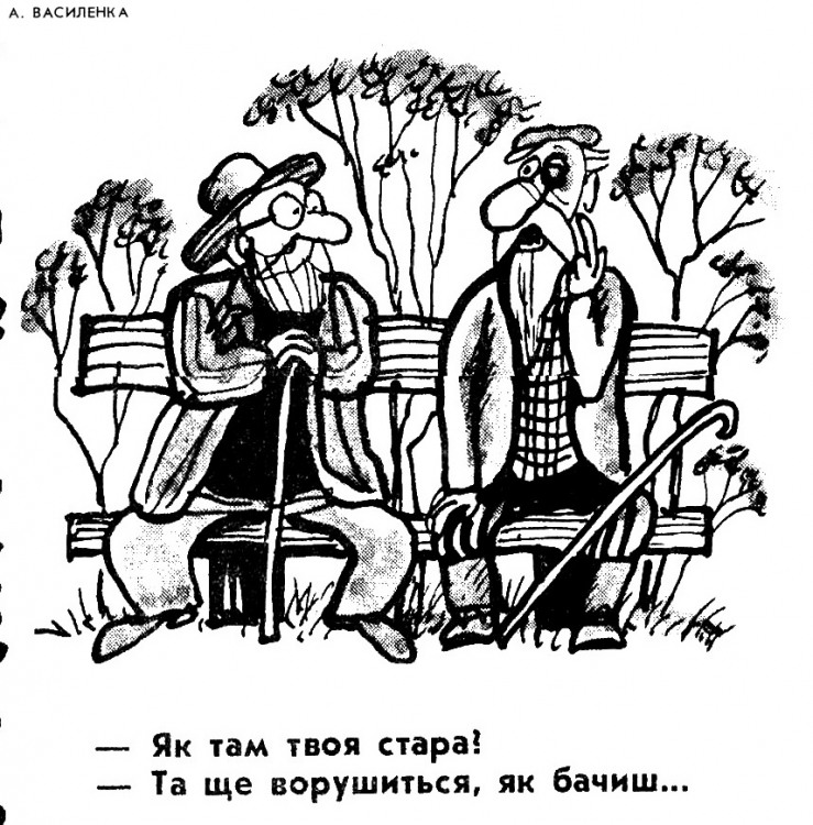 Малюнок  про діда, синець журнал перець