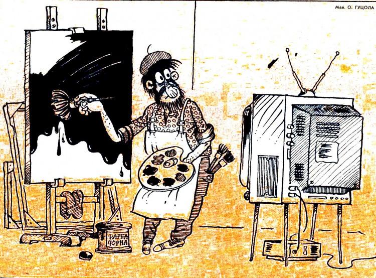 Малюнок  про художників, телевізор журнал перець