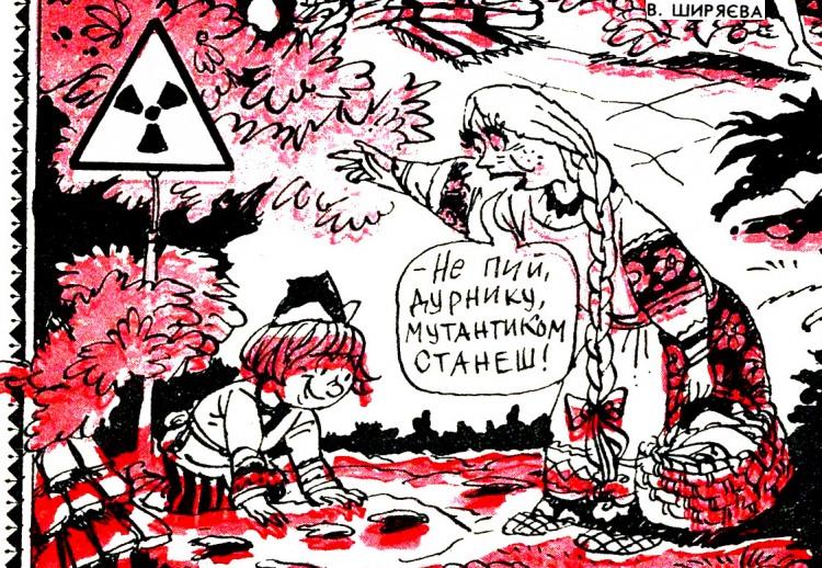 Малюнок  про калюжу, радіацію, чорний журнал перець