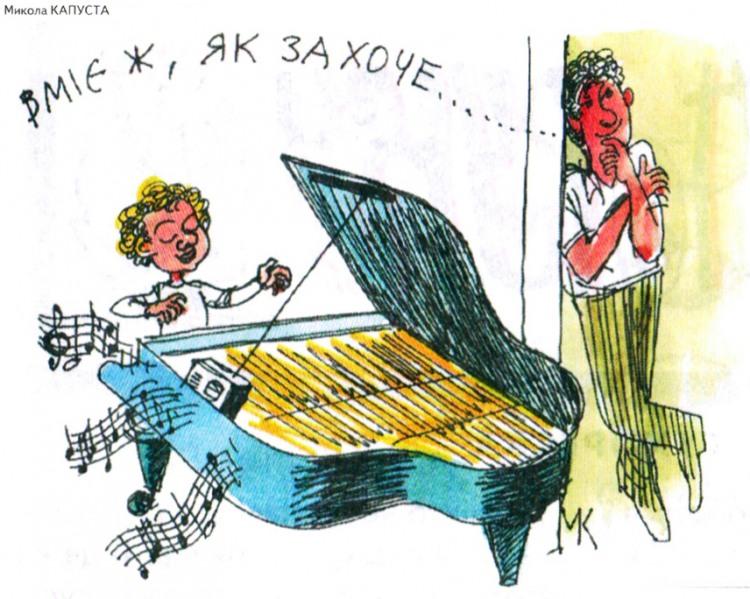 Малюнок  про дітей, рояль журнал перець