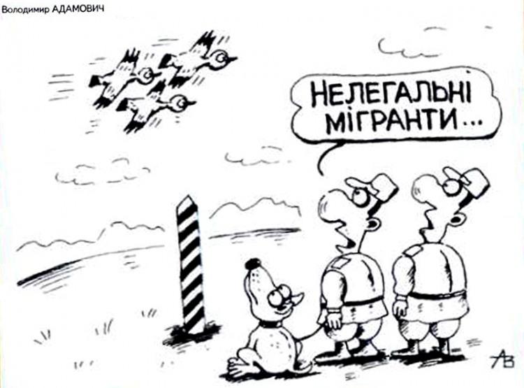 Малюнок  про прикордонників, емігрантів, птахів журнал перець