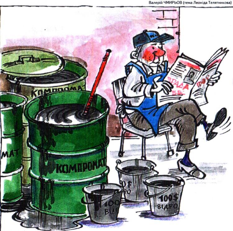 Малюнок  про компромат журнал перець