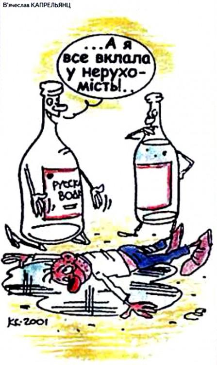 Малюнок  про горілку, гра слів журнал перець