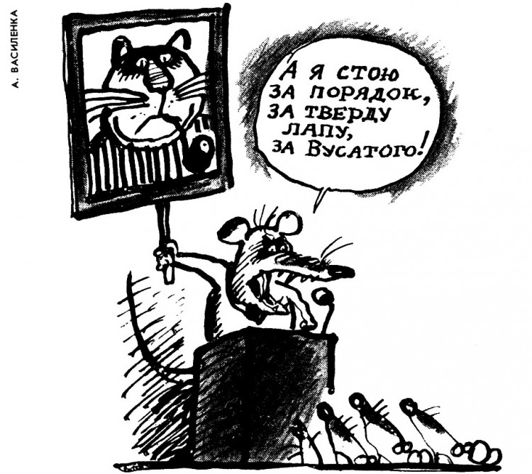 Малюнок  про котів, мишей, ораторів журнал перець