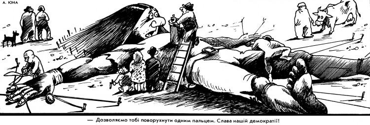 Малюнок  про гуллівера, демократію, цинічний журнал перець
