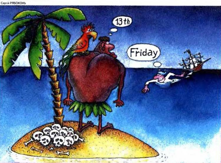 Малюнок  про безлюдний острів, п'ятницю, канібалів, чорний журнал перець