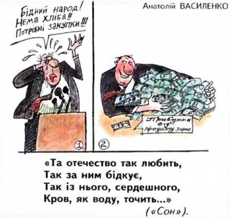 Малюнок  про політиків, лицемірство журнал перець