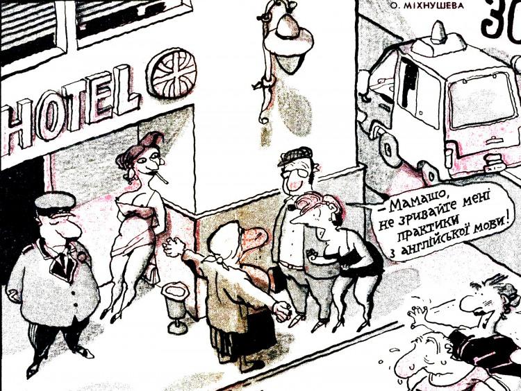 Малюнок  про повій, англійську мову журнал перець