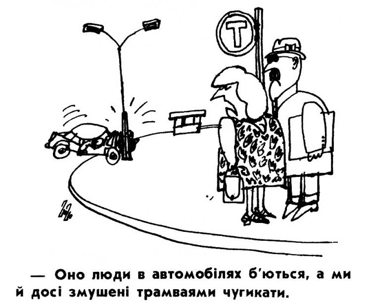 Малюнок  про дтп, заздрість журнал перець