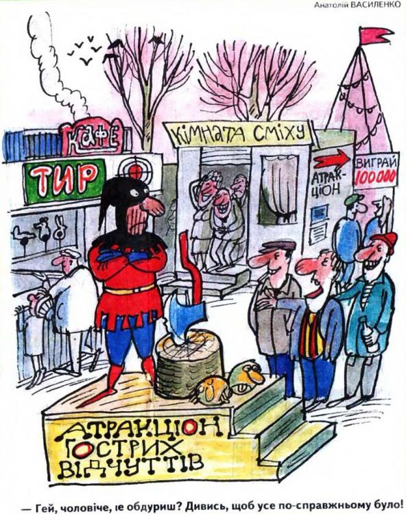 Малюнок  про атракціони, ката, страту, чорний, цинічний журнал перець