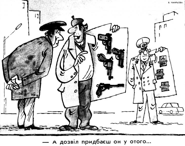 Малюнок  про зброю журнал перець