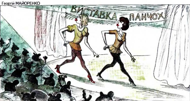 Малюнок  про панчохи, злочинців журнал перець