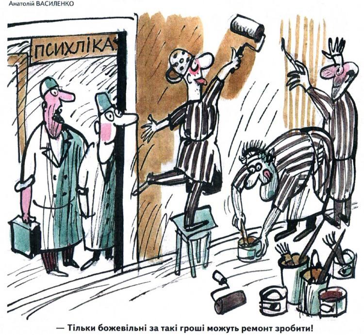 Малюнок  про психіатричну лікарню, ремонт, божевільних журнал перець
