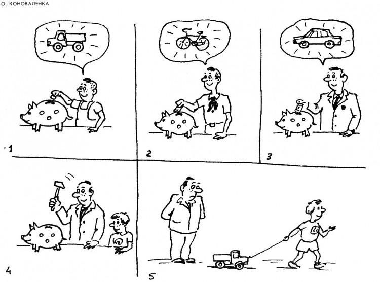 Малюнок  про скарбничку, комікс журнал перець