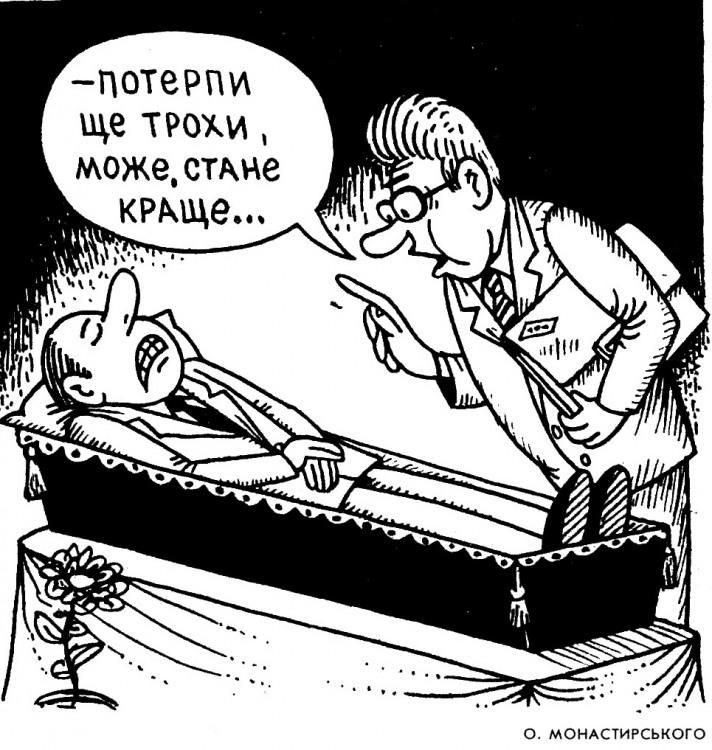 Малюнок  про мертвих, цинічний, чорний журнал перець