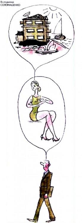 Малюнок  про чоловіків, жінок, мрію журнал перець