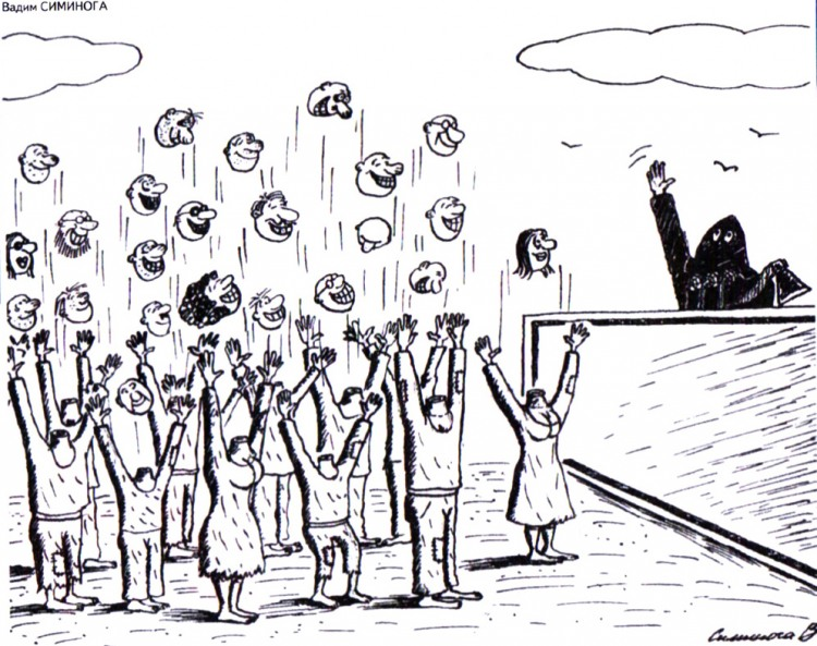 Малюнок  про голову, ката, чорний журнал перець