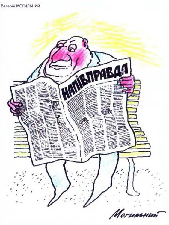 Малюнок  про газети, правду журнал перець