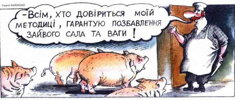 Малюнок  про свиней, сало, кухарів, цинічний, чорний журнал перець