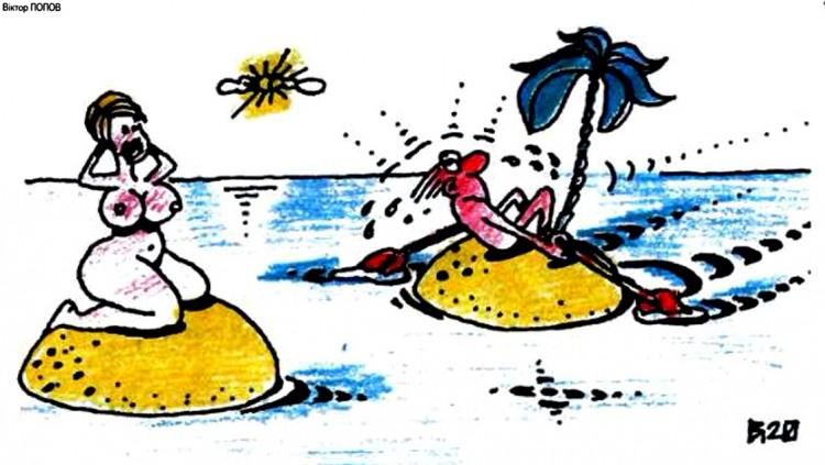 Малюнок  про безлюдний острів, чоловіків, жінок, вульгарний журнал перець