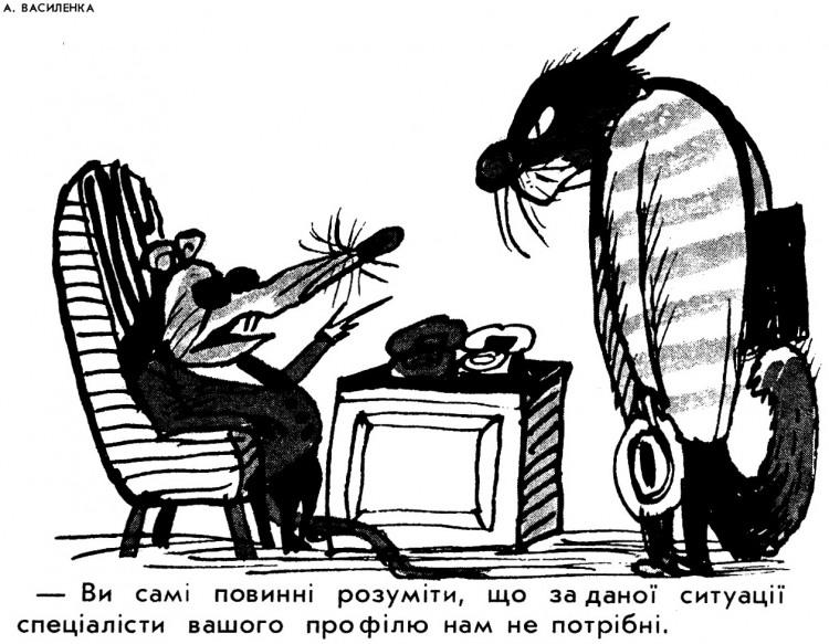 Малюнок  про начальника, звільнення, щурів, котів журнал перець