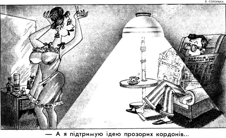 Малюнок  про чоловіка, дружину, прозорість, вульгарний журнал перець