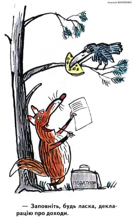 Малюнок  про доходи, ворону, лисицю, сир, податки журнал перець