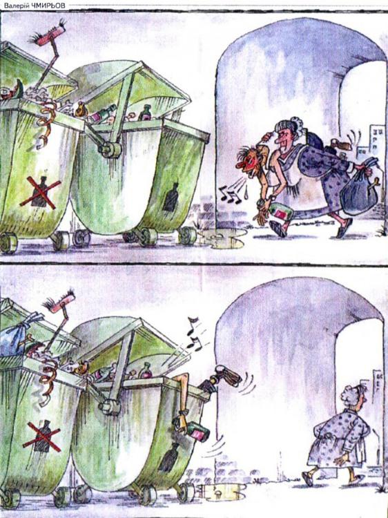 Малюнок  про п'яних, сміттєвий бак, сміття журнал перець
