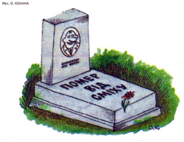 Малюнок  про могилу, смерть, сміх, чорний журнал перець