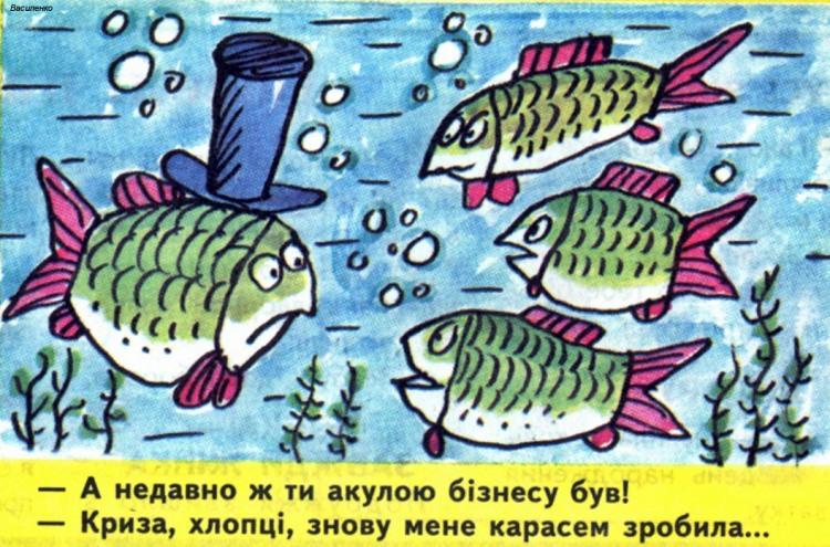 Малюнок  про рибу, бізнес, гра слів журнал перець