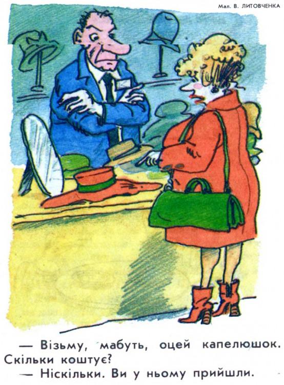 Малюнок  про капелюх, крамницю журнал перець