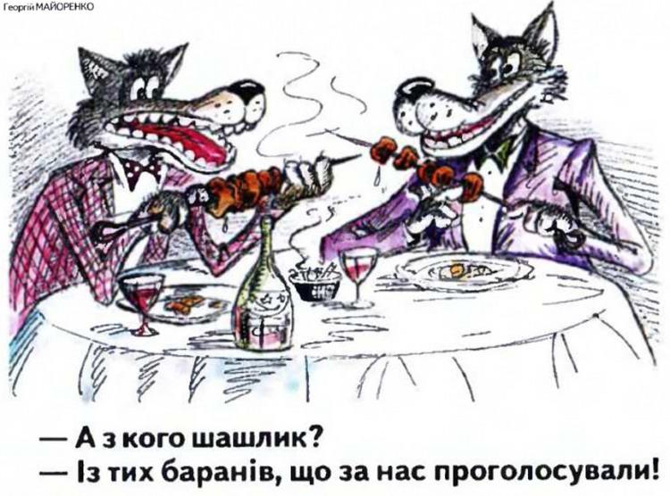 Малюнок  про вовків, баранів, шашлик, вибори журнал перець