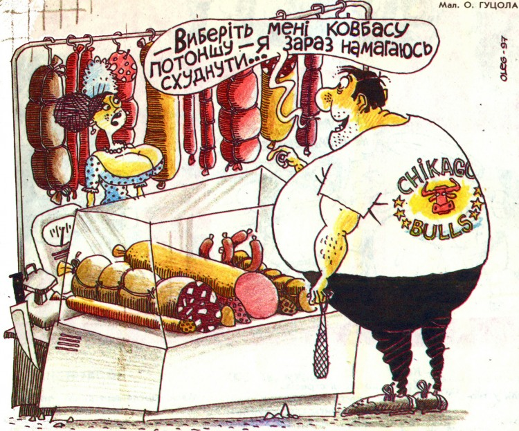 Малюнок  про ковбасу, товстих людей журнал перець