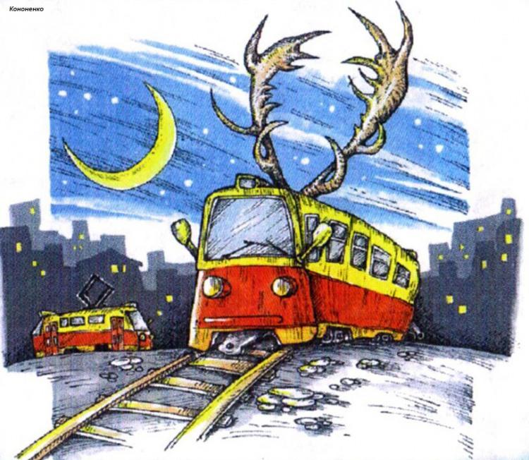 Малюнок  про трамвай, роги журнал перець