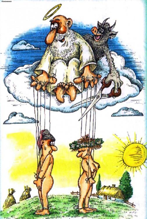 Малюнок  про бога, диявола, чоловіків, жінок, маріонетку, вульгарний журнал перець