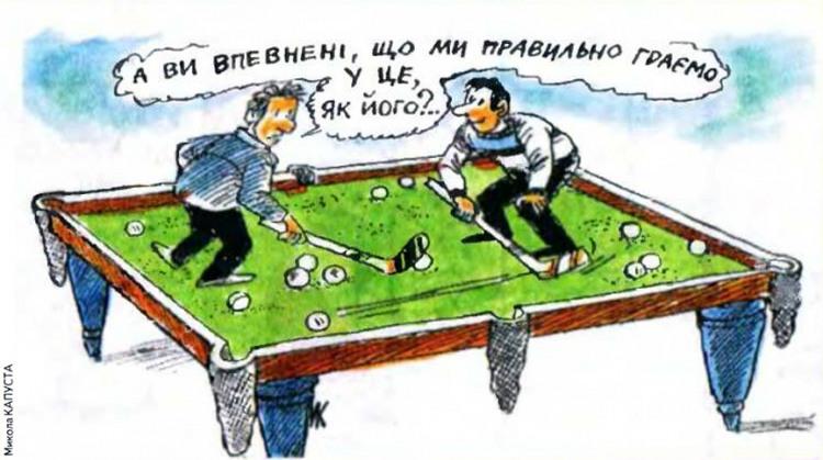 Малюнок  про більярд, хокей журнал перець