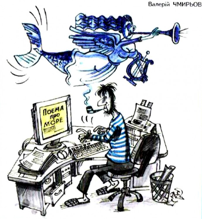 Малюнок  про музу, русалок журнал перець