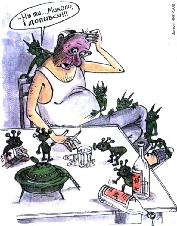 Малюнок  про п'яниць, нло, чорта журнал перець