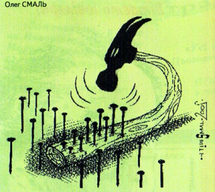 Малюнок  про цвяхи, молоток журнал перець