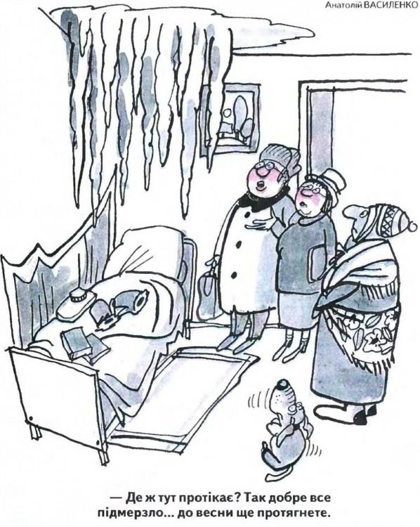 Малюнок  про жкг, бурульки, цинічний журнал перець
