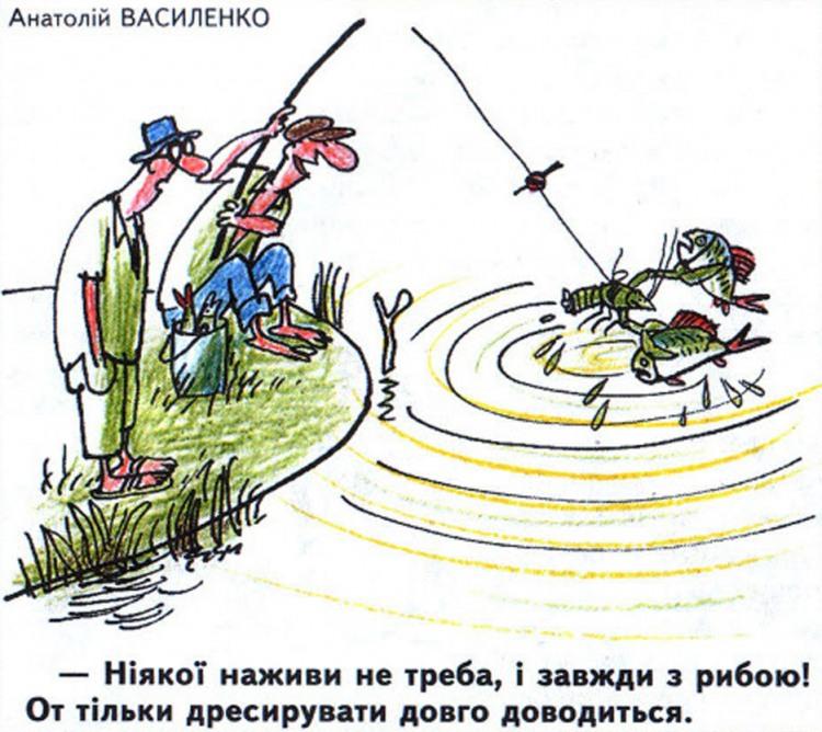 Малюнок  про рибалок, риболовлю, раків журнал перець