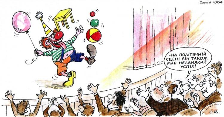 Малюнок  про клоунів, політиків журнал перець