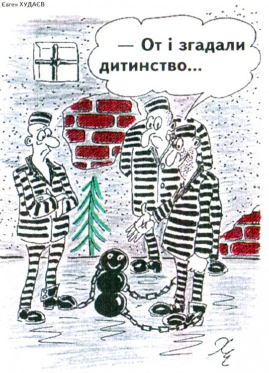 Малюнок  про в'язницю, арештантів, новий рік, сніговика журнал перець