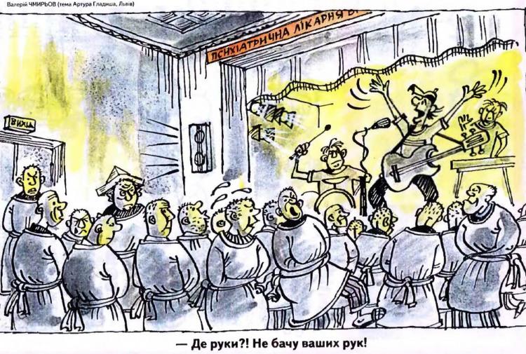 Малюнок  про музикантів, психіатричну лікарню, божевільних, руки журнал перець