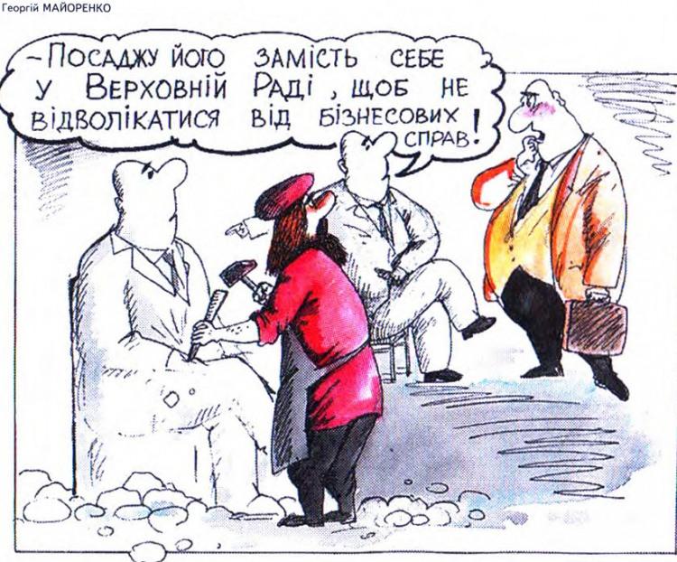 Малюнок  про депутатів, скульптури журнал перець