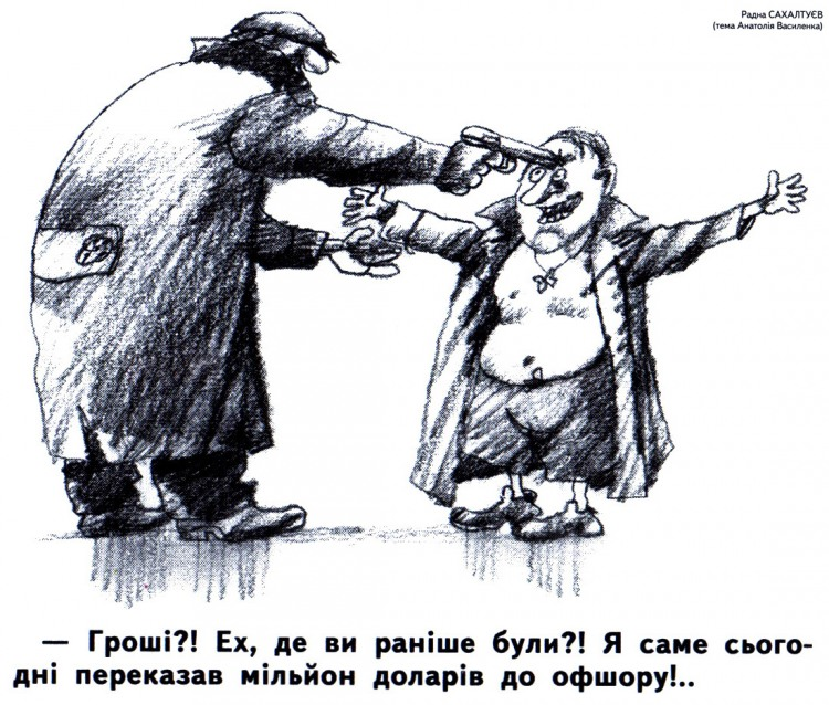 Малюнок  про офшор, пограбування журнал перець