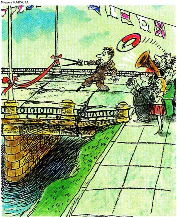 Малюнок  про міст, халтура журнал перець
