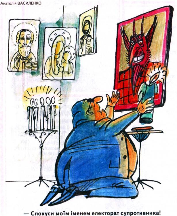 Малюнок  про політиків, диявола, спокусу журнал перець